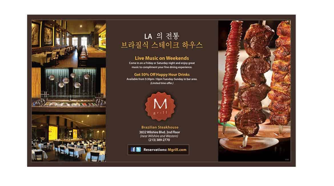 Print Advertising - M Grill Brazilian Steakhouse - by Armeno Design